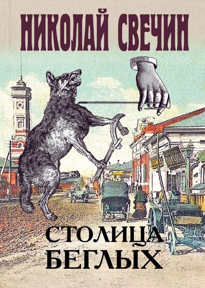 Николай Свечин «Столица беглых»