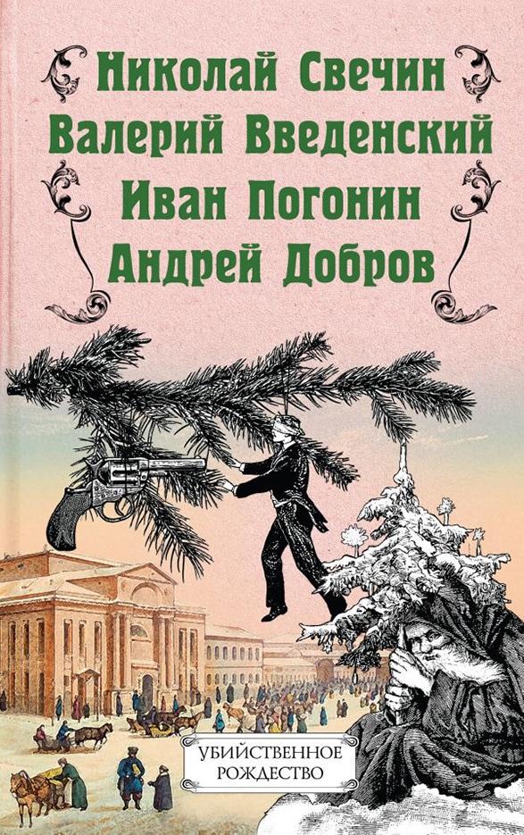 «Убийственное Рождество. Детективные истории под елкой»