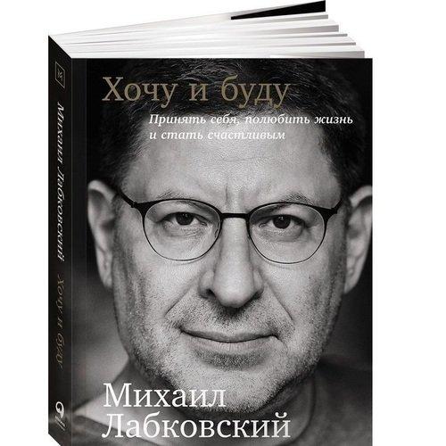 Михаил Лабковский «Хочу и буду»