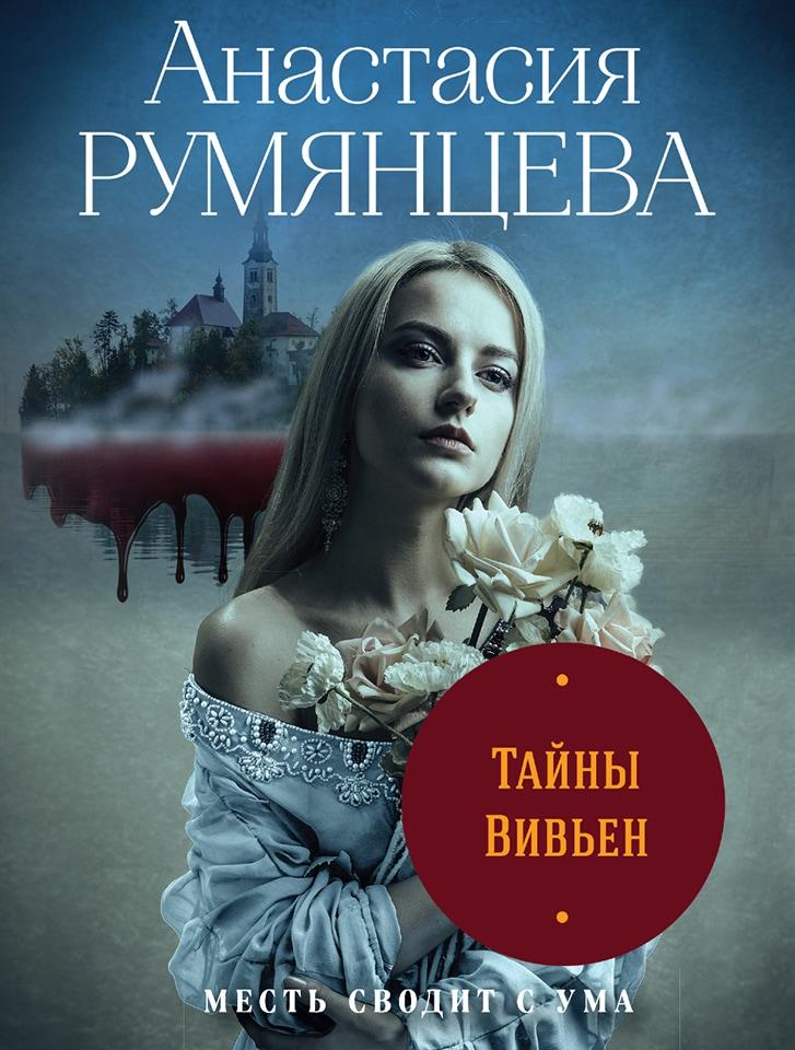 Анастасия Румянцева «Тайны Вивьен»