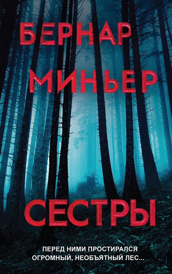 Бернар Миньер «Сестры»